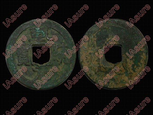 017: CHINA-LIAO 1101-1110AD Qian Tong Yuan Bao FD 1629