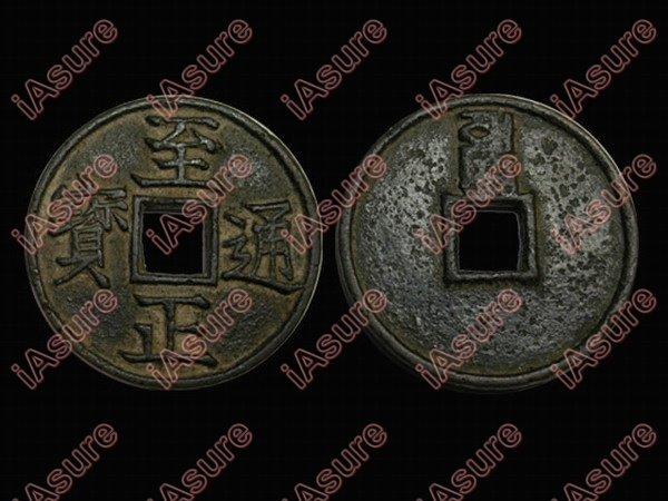 018: CHINA-YUAN 1351AD Zhi Zheng Tong Bao 3 Cash