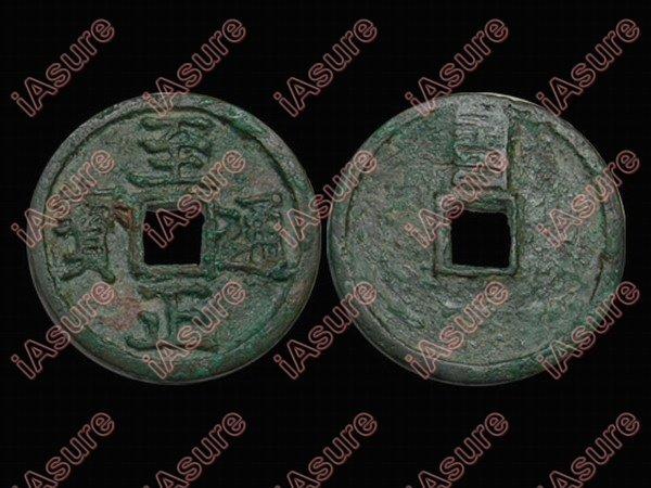 019: CHINA-YUAN 1352AD Zhi Zheng Tong Bao 3 Cash