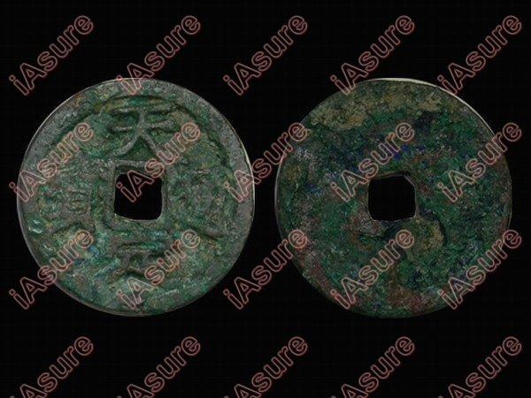 020: CHINA-YUAN Rebel Issue Tian Ding Tong Bao 1 Cash
