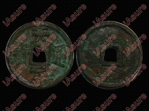 021: CHINA-YUAN Rebel Issue Tian Ding Tong Bao 2 Cash