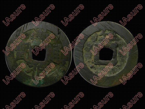 023: CHINA-MING 1628-1644 Chong Zhen Tong Bao 1 Cash