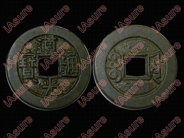 024: CHINA-QING 1821-1850 Dao Guang Tong Bao Seed Coin