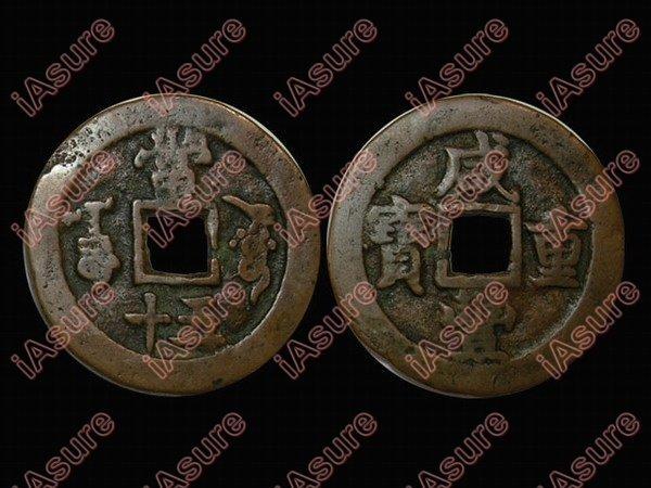026: CHINA-QING 1851-1861 Xian Feng Zhong Bao 50 Cash