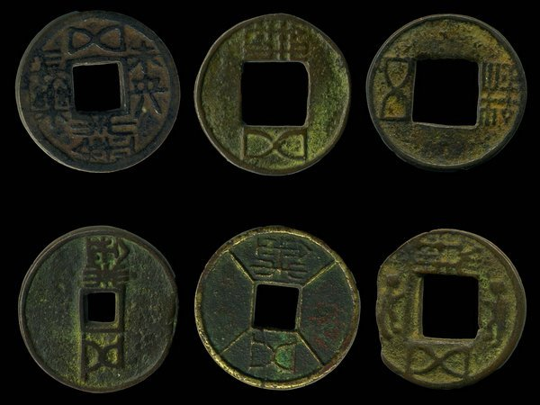 016: CHINA AMULETS Horse Coins and Wu Zhu Coins(28)