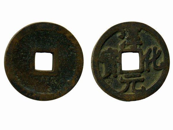 009: CHINA-NORTH SONG Dynasty Chun Hua Yuan Bao