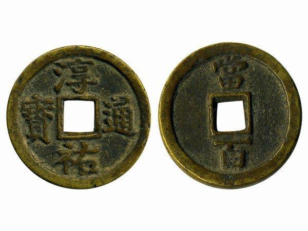 010: CHINA-SOUTH SONG Chun You Tong Bao 100 Cash