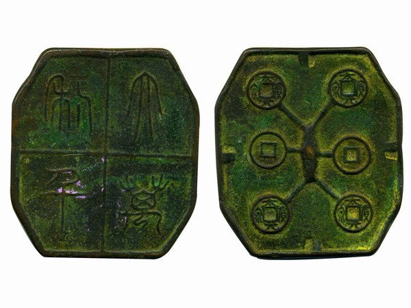 """012: CHINA-YUAN Dynasty Charm Coin """"Da Li Qian Wan"""""""