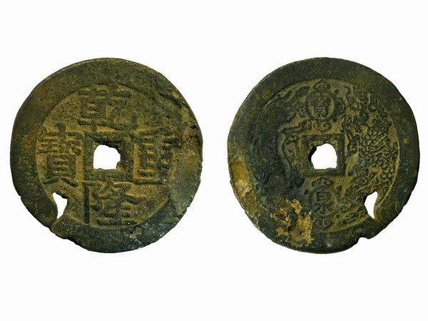 013: CHINA-QING Dynasty Qian Qian Long Zhong Bao
