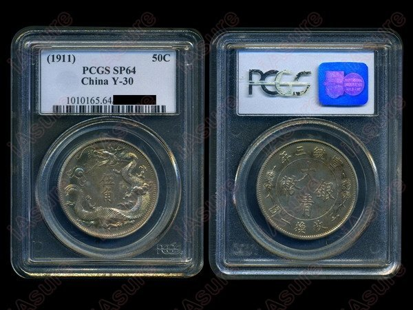 024: CHINA-EMPIRE 1911 50 Cents Silver Y30 PCGS SP64