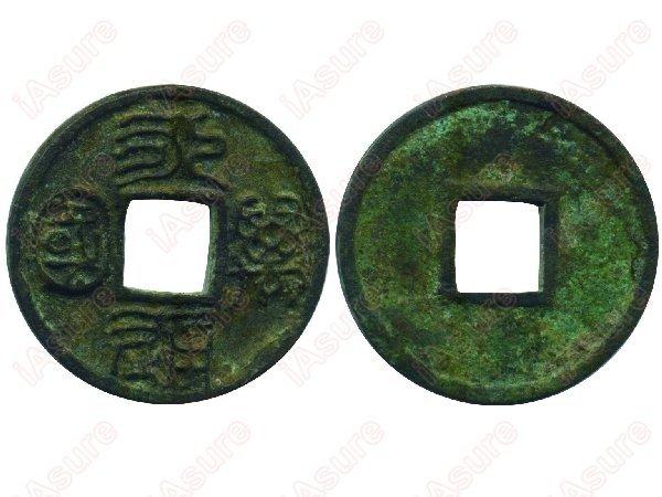 012: CHINA-NORTH ZHOU Dynasty Yong Tong Wan Guo, F