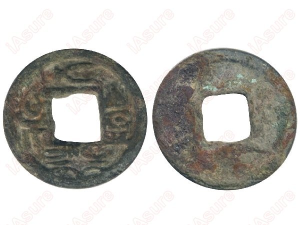 018: CHINA Tian Qing Feng Le Cash Coin, VF