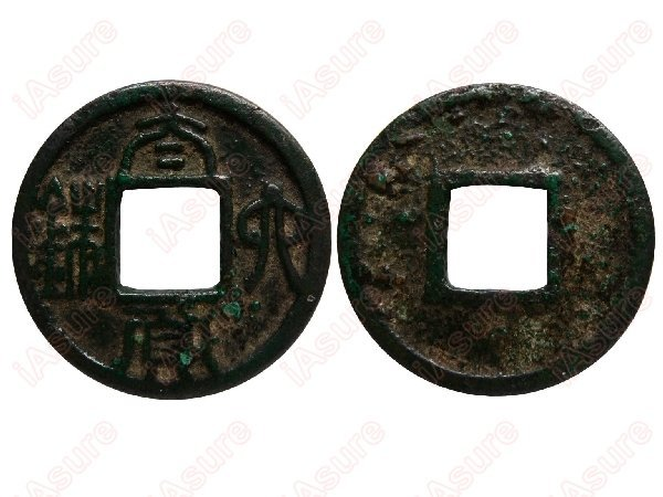 019: CHINA South-North Dynasty Tai Huo Liu Zhu, EF