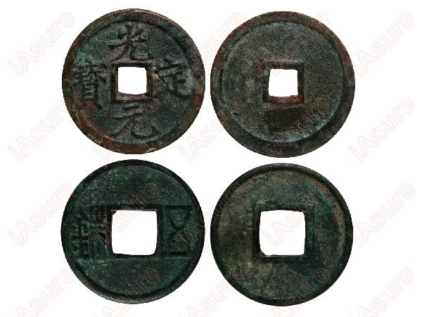 021: CHINA Guang Ding Yuan Bao & Wu Zhu(2), EF