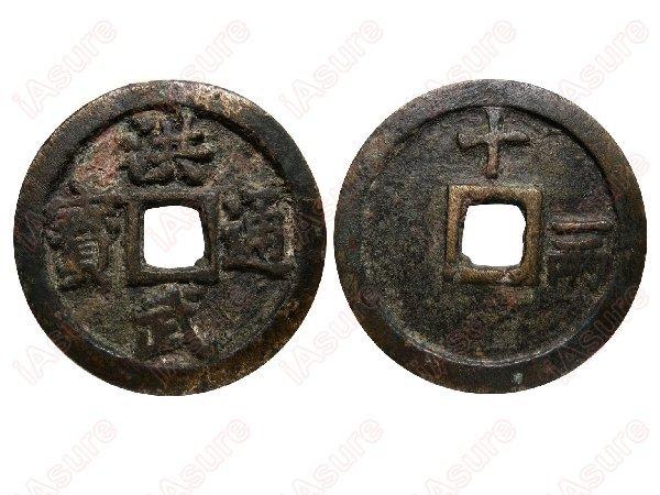 022: CHINA-Ming Dynasty Hong Wu Tong Bao 11 Taels, VF