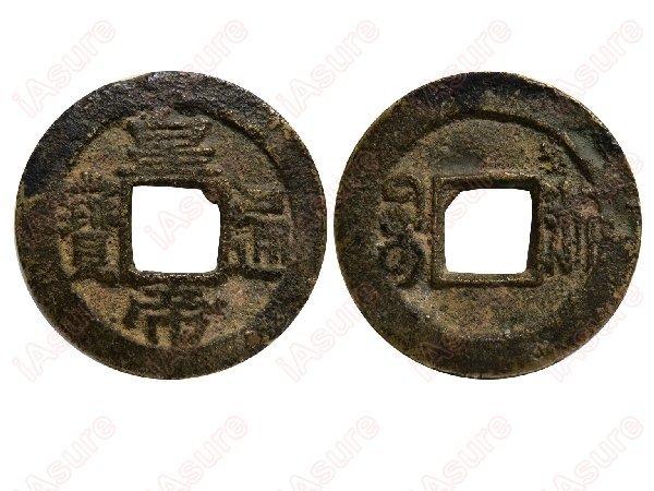 023: CHINA-Taiping Rebellion Huang Di Tong Bao, VF