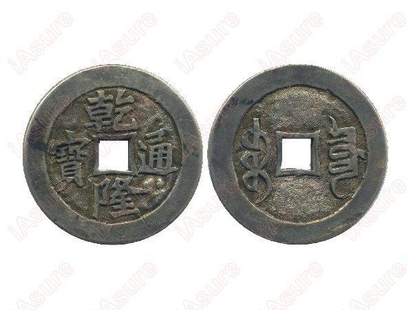 024: CHINA-Qing Dynasty Qian Long Tong Bao Silver