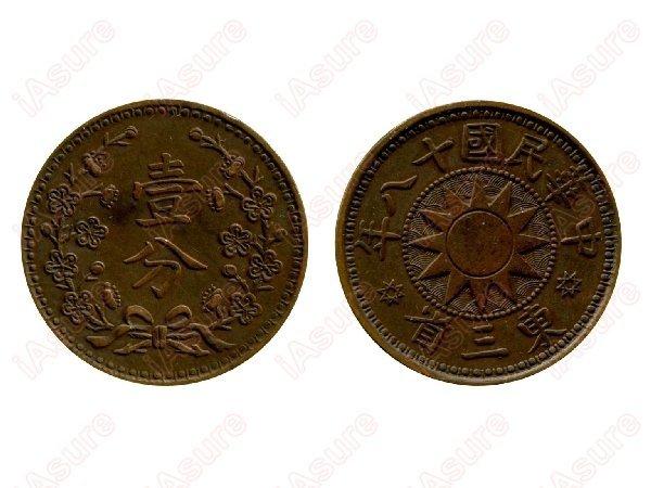 211: CHINA-MANCHURIAN 1929 1 Fen Copper Pattern UNC