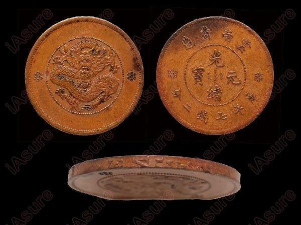 234: CHINA-YUNNAN ND 1 Dollar Copper Pattern Unique