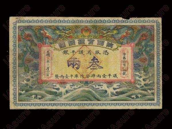 449: CHINA 1911 Shensi Provincial Bank 3 Taels Rare