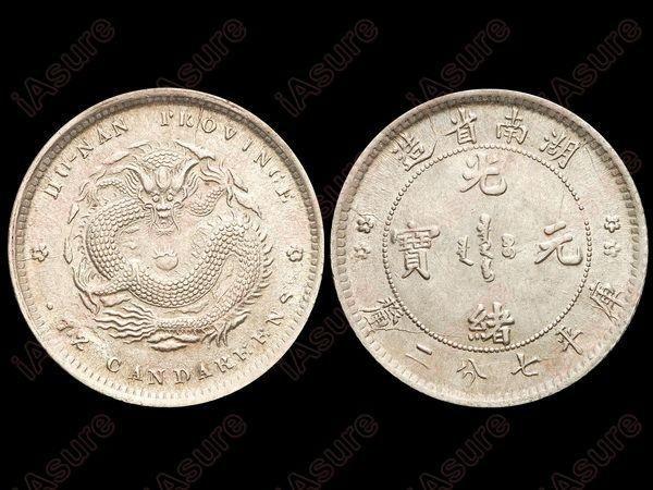 009: CHINA-HUNAN 1898 10 Cents Silver NGC MS61 K163a