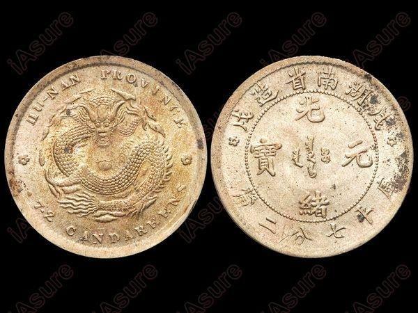 010: CHINA-HUNAN 1898 10 Cents Silver NGC MS62 K160