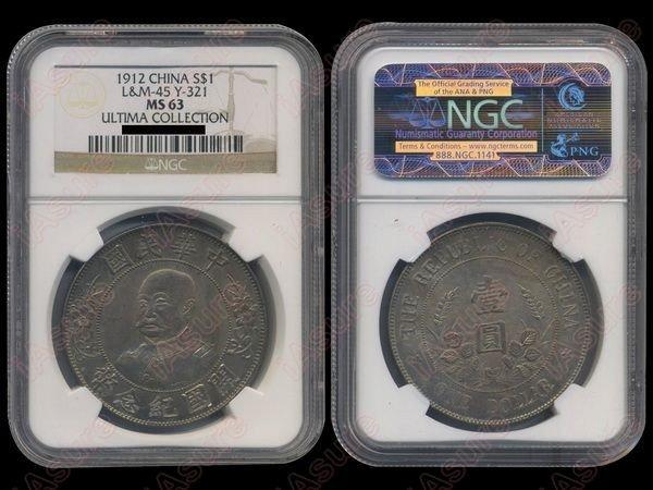 013: CHINA 1912 Li Yuan Hung One Dollar Silver(Hat)