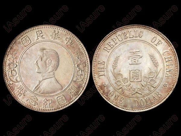 014: CHINA 1912 Sun Yat Sen Dollar Silver, Low Star