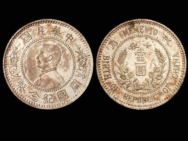 015: CHINA 1912 Sun Yat Sen 10 Cents Silver NGC MS63
