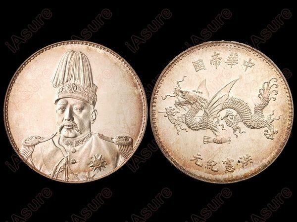 020: CHINA 1916 Yuan Shi Kai Dollar Silver NGC MS65