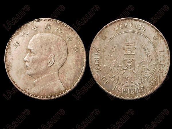 021: CHINA 1929 Sun Yat Sen Dollar Trial Pattern