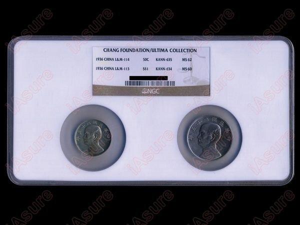 022: CHINA 1936 Sun Yat Sen Dollar &50 Cent Pattern(2)