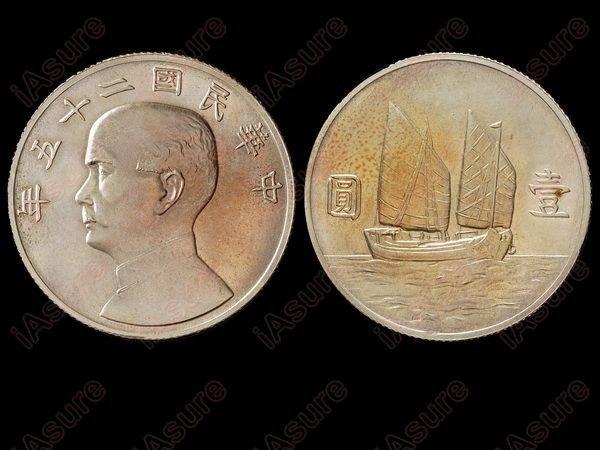 022: CHINA 1936 Sun Yat Sen Dollar &50 Cent Pattern(2) - 3