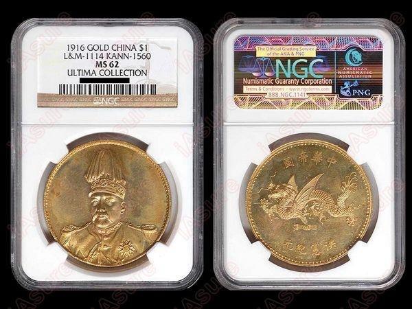 023: CHINA 1916 Yuan Shi Kai One Dollar Gold NGC MS62