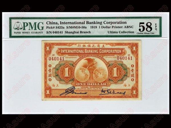046: CHINA 1919 I.B.C-Shanghai 1 Dollar PMG AU58