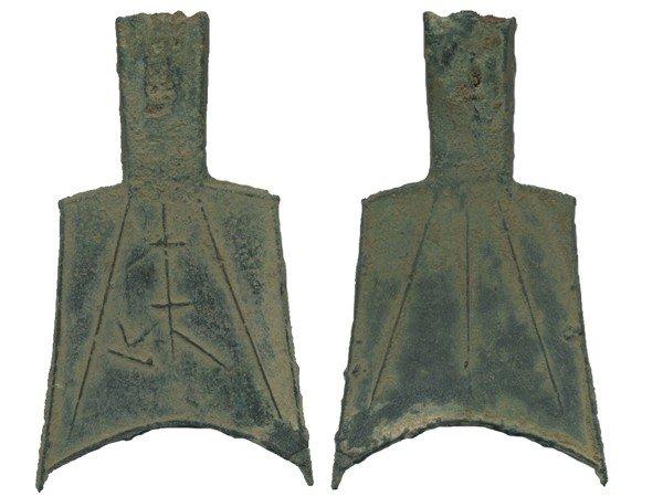 506: CHINA Zhou Dynasty Hollow Handle Spade Coin VF