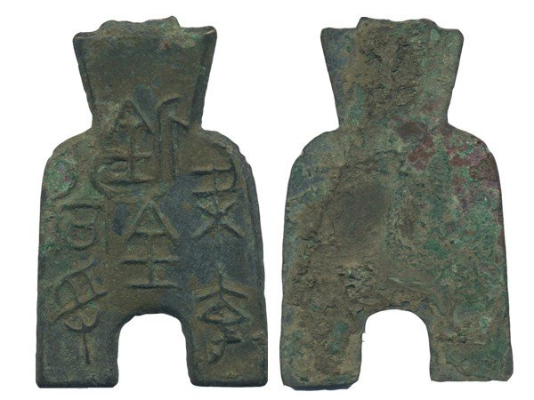 507: CHINA Zhou Dynasty Special Spade Coin EF