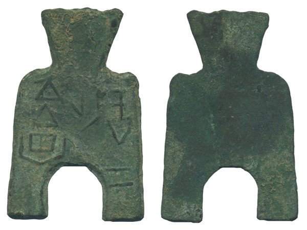 508: CHINA Zhou Dynasty Special Spade Coin VF