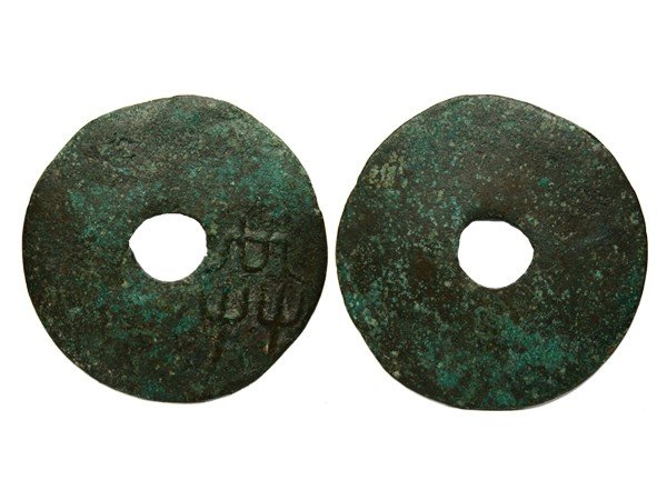 """520: CHINA Zhou Dynasty """"GONG"""" Round Coin F"""