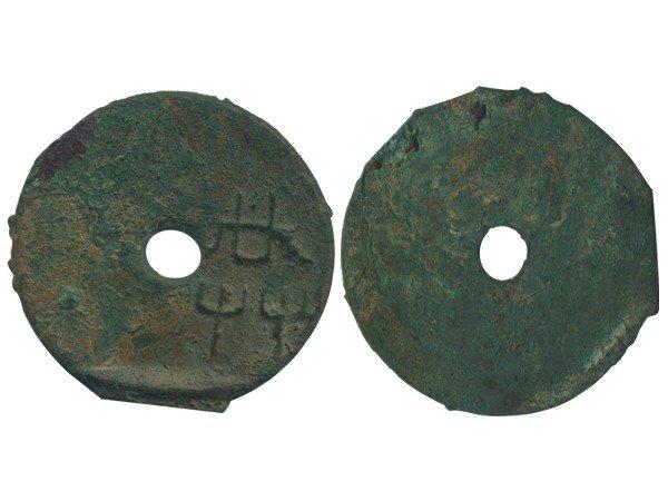 "521: CHINA Zhou Dynasty ""GONG"" Round Coin VF"