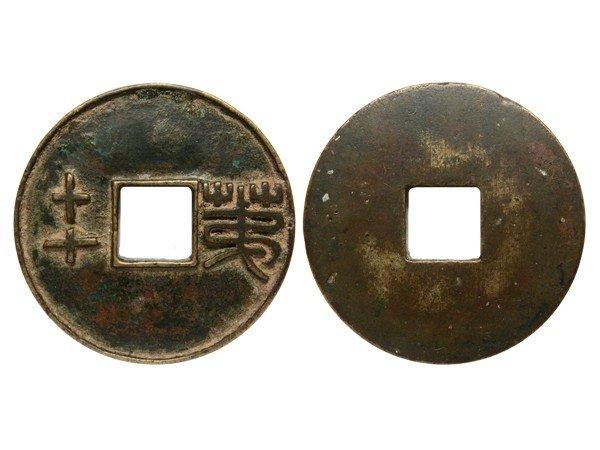 523: CHINA Qin Dynasty Cash Coin VF