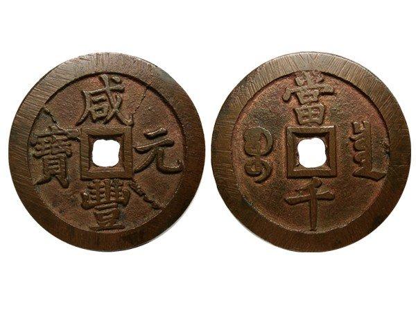 555: CHINA-Qing Dynasty Xian Feng Yuan Bao 1000 Cash