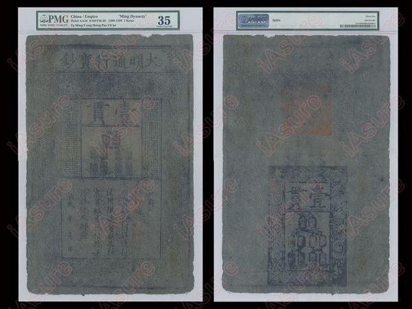 001: CHINA 1368-1399 Ta Ming Pao Chao 1 Kuan PMG VF-35