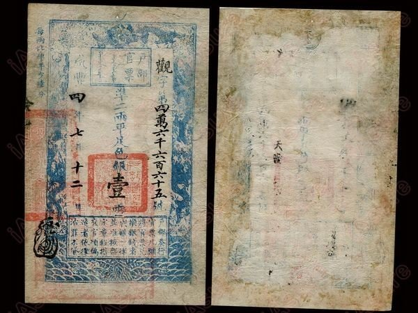 002: CHINA 1854 Board of Revenue Offcial Note 1 Tael F