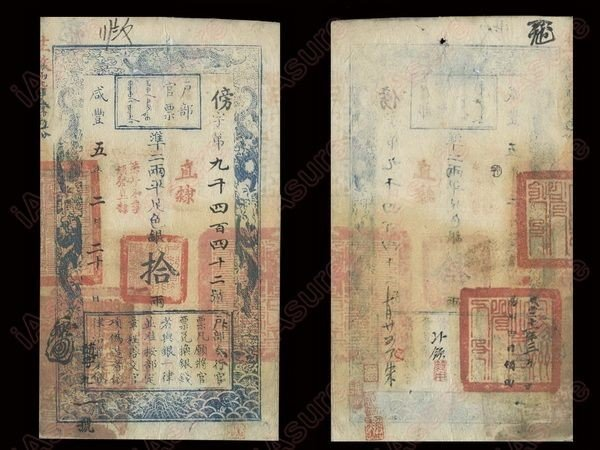 003: CHINA 1855 Board of Revenue 10 Taels EF-AU