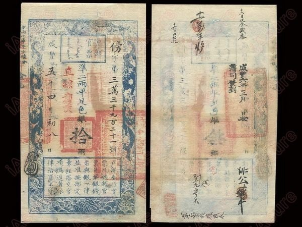 004: CHINA 1855 Board of Revenue Official 10 Taels PMG
