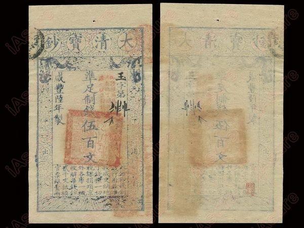 006: CHINA 1856 Ta Ching Pao Chao 500 Cash AU-UNC
