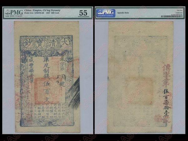 007: CHINA 1857 Ta Ching Pao Chao 500 Cash  PMG AU-55
