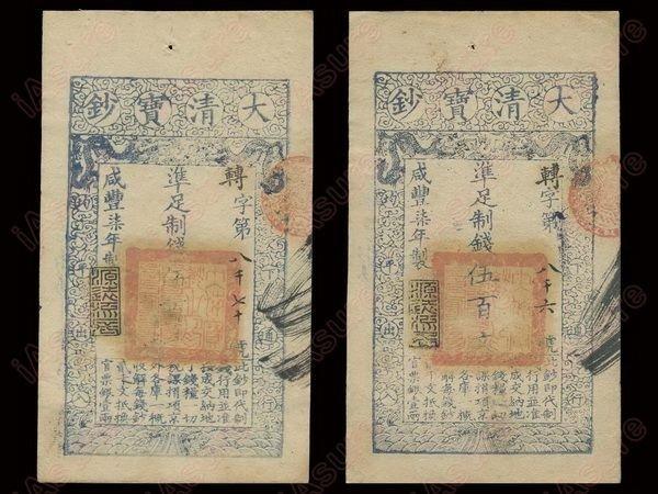 008: CHINA 1857 Ta Ching Pao Chao 500 Cash AU-UNC