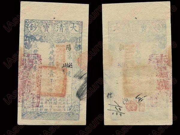 010: CHINA 1858 Ta Ching Pao Chao 1000 Cash AU-UNC